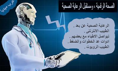 الصحة الرقمية ، ومستقبل الرعاية الصحية