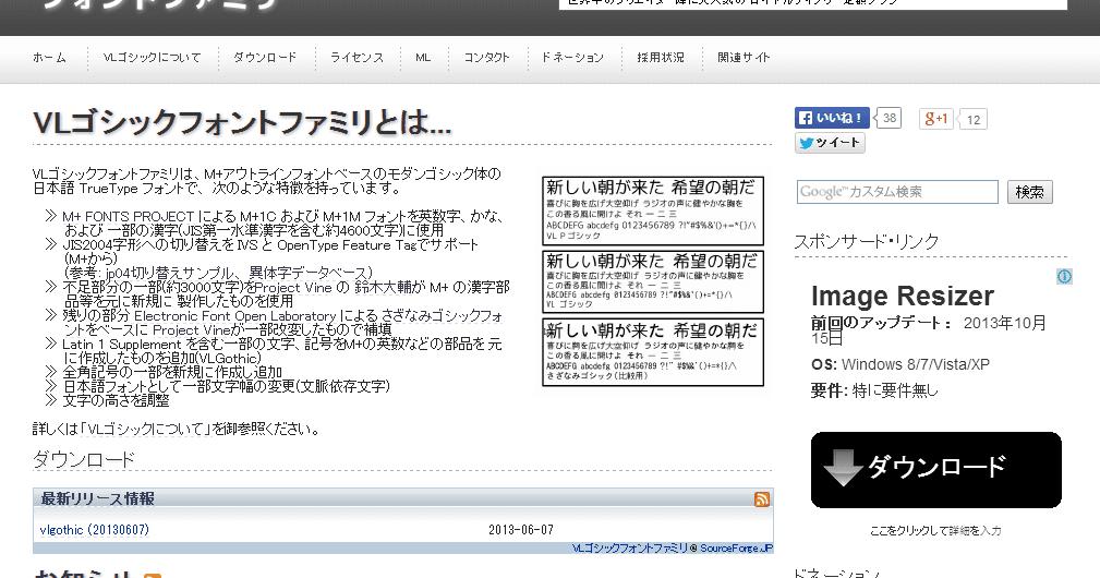 elementary OSにVLゴシックフォントをインストール 一言多いプログラマーの独り言