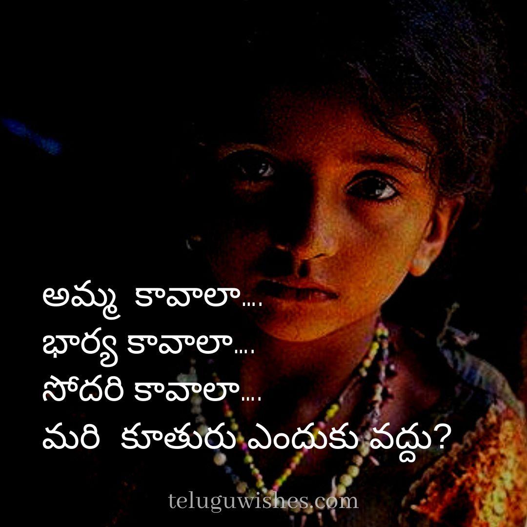 save girl child slogans in telugu