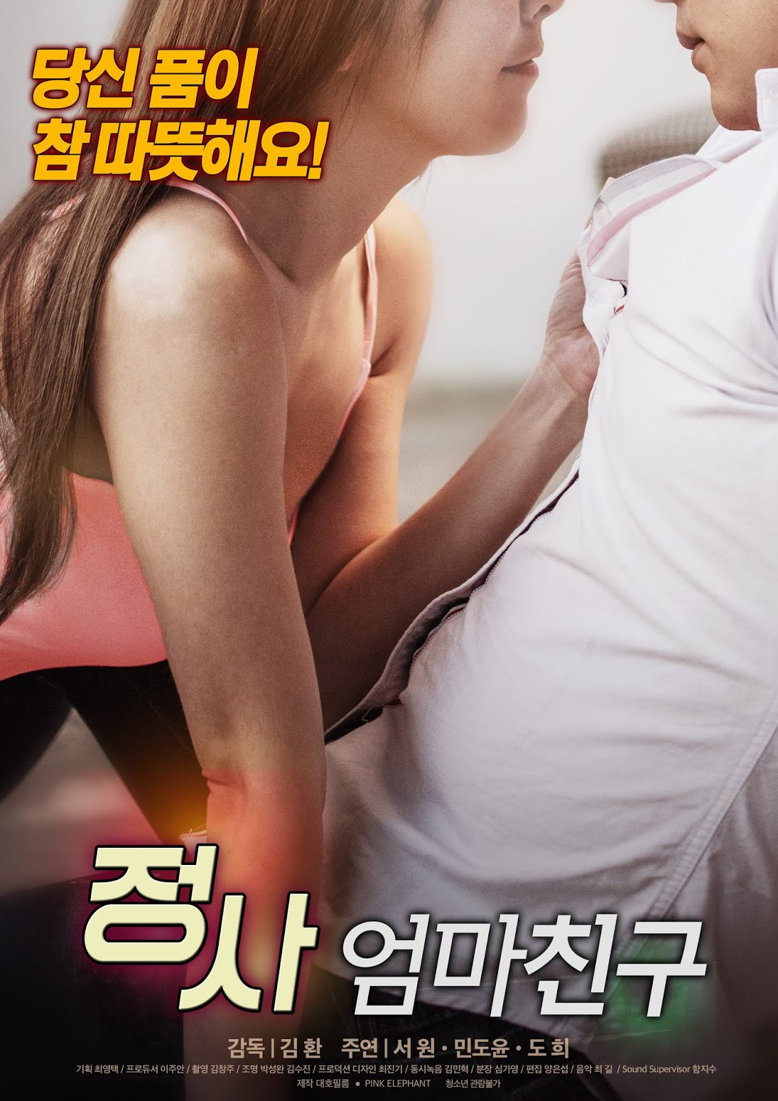 Jung Sa Mother Friend Full Korea 18+ Adult Movie Online Free