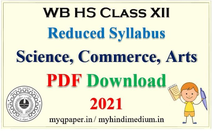 West Bengal Council of Higher Secondary Education Reduced Syllabus 2021 | WBCHSE New syllabus 2021 | HS Syllabus 2021 | Class XII  Syllabus 2021 | Class 12 Syllabus 2021 | WB | PDF Download