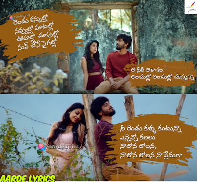 Rendu Kannultho Telugu Rendu Kannultho  Dil Se Audio Songs Listen Online,  Dil Se Rendu Kannultho Lyrics, Dil Se aardelyrics, Dil Se Rendu Kannultho Telugu Song Lyrics,  Dil Se Rendu Kannultho Telugu Songs Lyrics pdf,  Dil Se Rendu Kannultho Lyrics print, Rendu Kannultho Song Lyrics in Telugu from  Dil Se, Abhinav Medishetti  Dil Se Movie Song Lyrics,  Dil Se Movie Rendu Kannultho Song Lyrics, Rendu Kannultho Song Lyrics English, Rendu Kannultho Song Lyrics Translation, Rendu Kannultho Song Lyrics Meanings, Rendu Kannultho Song Lyrics Print, Rendu Kannultho Song Lyrics pdf
