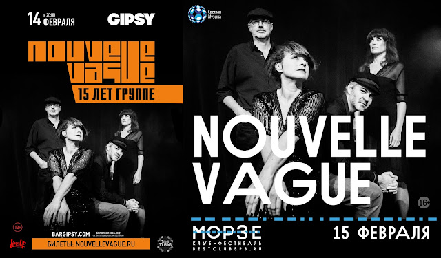 Nouvelle Vague в России
