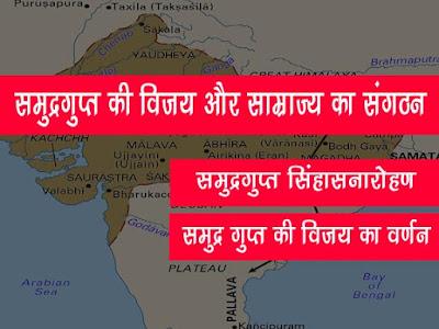 समुद्रगुप्त की विजय और साम्राज्य का संगठन |समुद्रगुप्त का सिंहासनारोहण |Samudra Gupta GK in Hindi