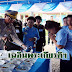 เรือนจำกลางราชบุรี เลี้ยงอาหารกลางวันแก่ผู้ต้องขังเฉลิมพระเกียรติฯ