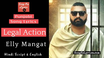 legal-action-lyrics