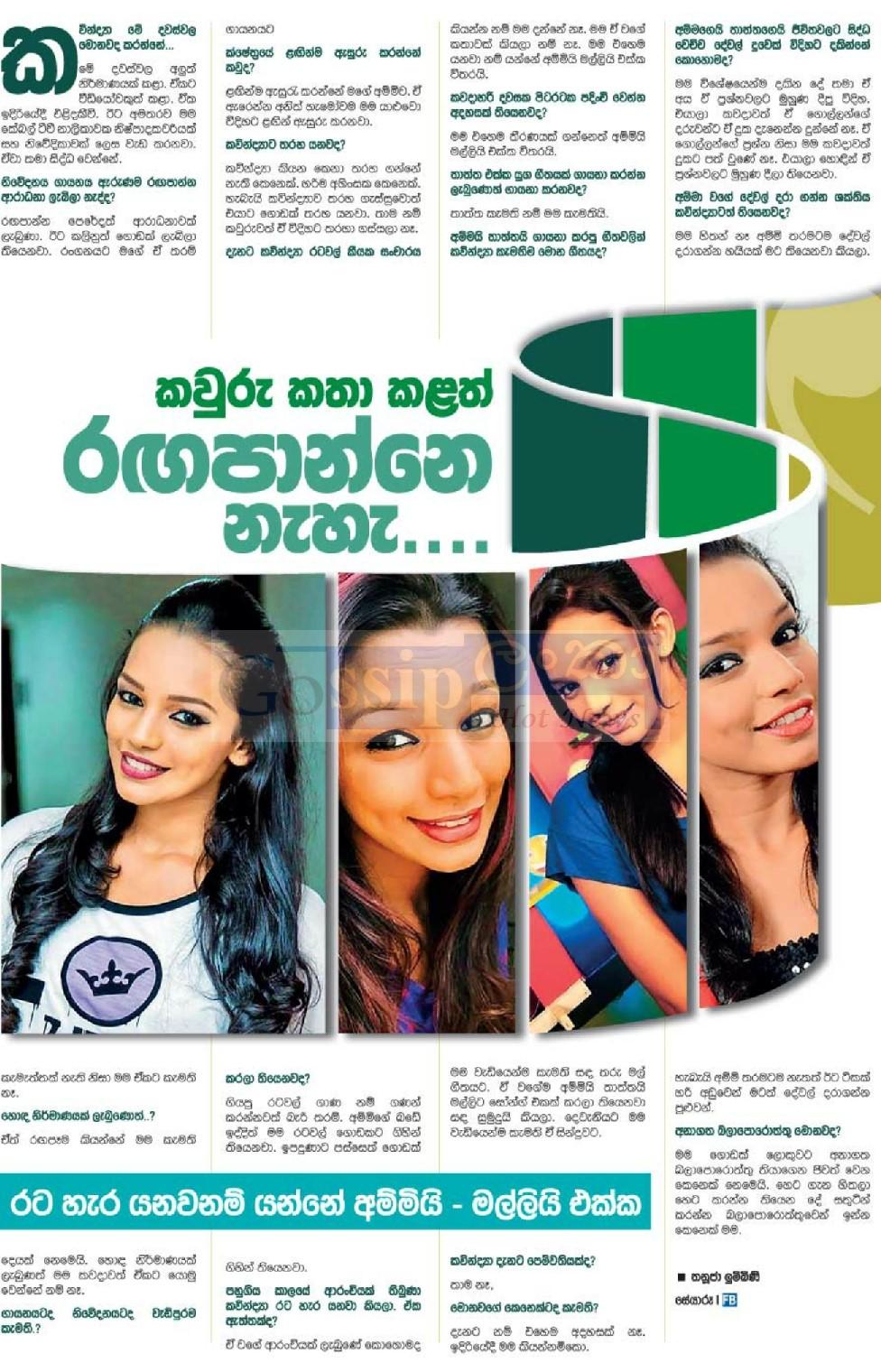 Gossip Chat With Kavindya Adikari | Gossip Lanka News | Hot Gossips