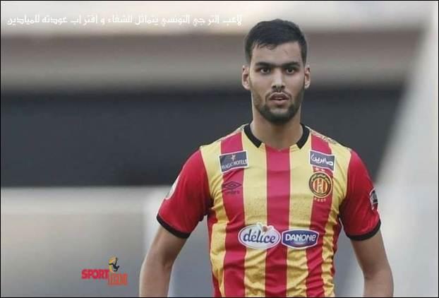 لاعب الترجي التونسي يتماثل للشفاء و اقتراب عودته للميادين