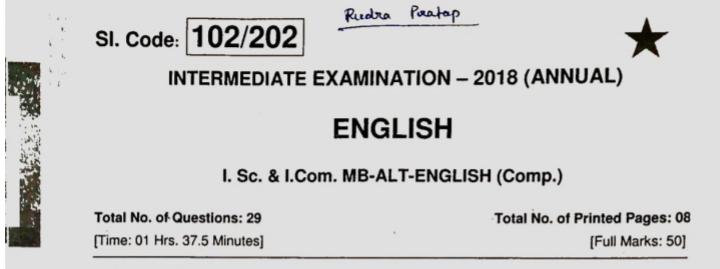 Bihar Board 12th English 50 Marks 2018