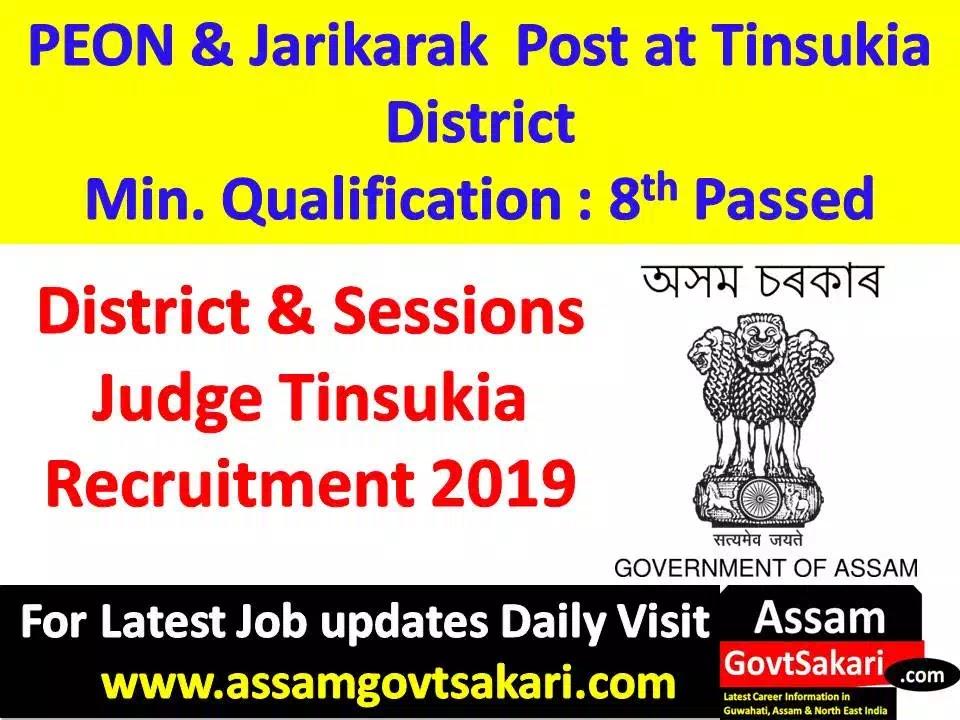 District & Sessions Judge Tinsukia Recruitment 2019- Peon
