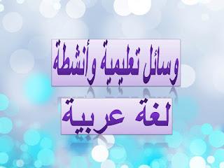 وسائل تعليمية ممتازة لغة عربية
