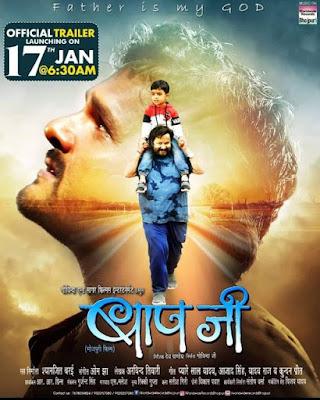 Khesari Lal Movie Baap Ji Bhojpuri Movie Star casts, News, Wallpapers, Songs & Videos