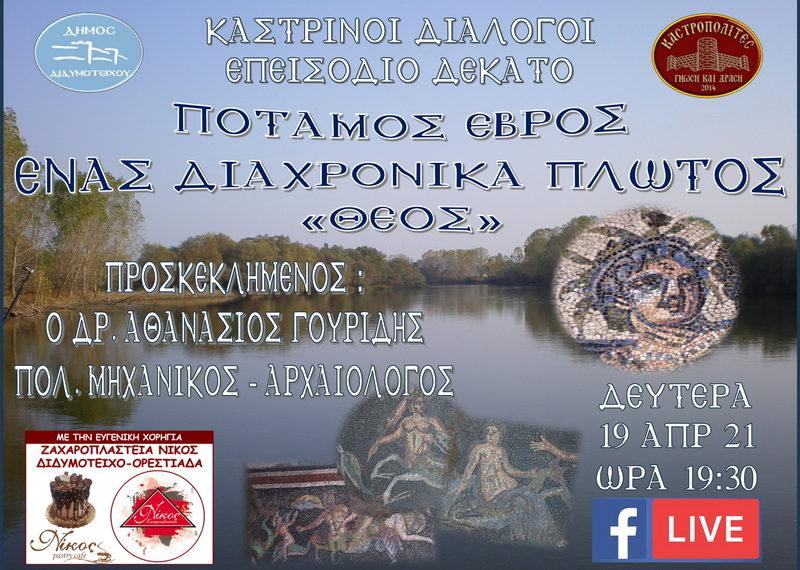"""Καστρινοί Διάλογοι: Διαδικτυακή εκπομπή με θέμα «Ποταμός Έβρος - Ένας διαχρονικά πλωτός """"θεός""""»"""