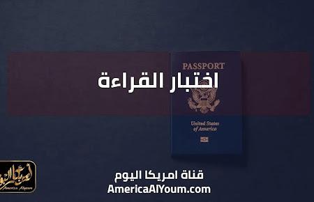 اختبار القراءة - الجنسية الأمريكية