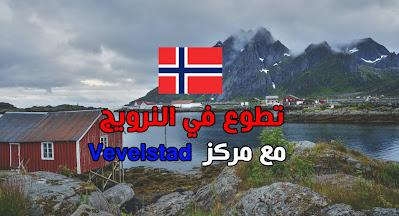 تطوع وتعلم اللغة النرويجية مع منظمة Vevelstad Frivilligsentral في النرويج 2021 (ممولة بالكامل)