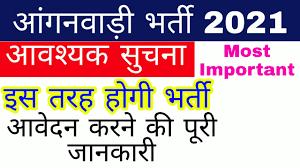 UP Kanpur/Rampur Anganwadi Recruitment 2021 Vacancy Details, Exam Date, Apply