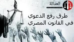 موقع العداله:ماهي طرق رفع الدعوي في القانون المصري؟(بحث شامل)