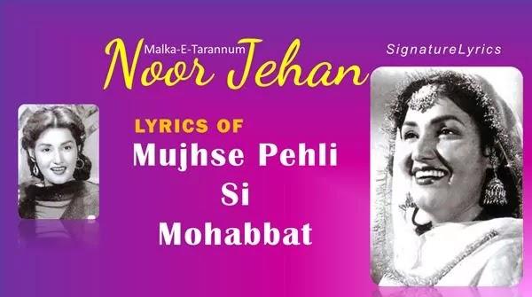 MujhSe Pehli Si Mohabbat Lyrics in Hindi - NOOR JEHAN
