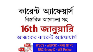 16th January Current Affairs in Bengali pdf