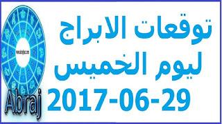 توقعات الابراج ليوم الخميس 29-06-2017