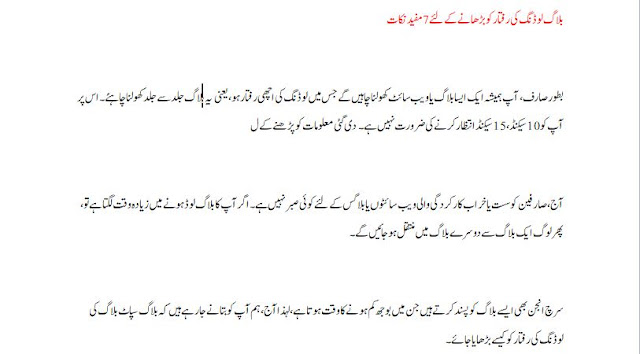 How to Increase Website Speed in urdu