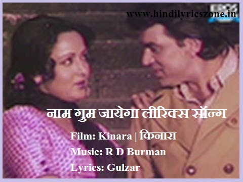 नाम गुम जायेगा लीरिक्स सॉन्ग   Naam gum jaega lyrics Song Gulzar  Lata mangeshkar & Bhupinder
