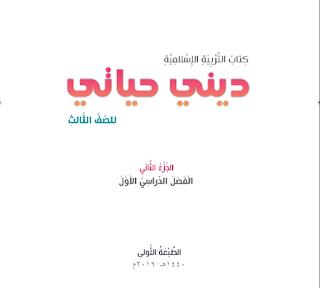 كتاب التربية الاسلامية للصف الثالث الجزء الثاني ف1