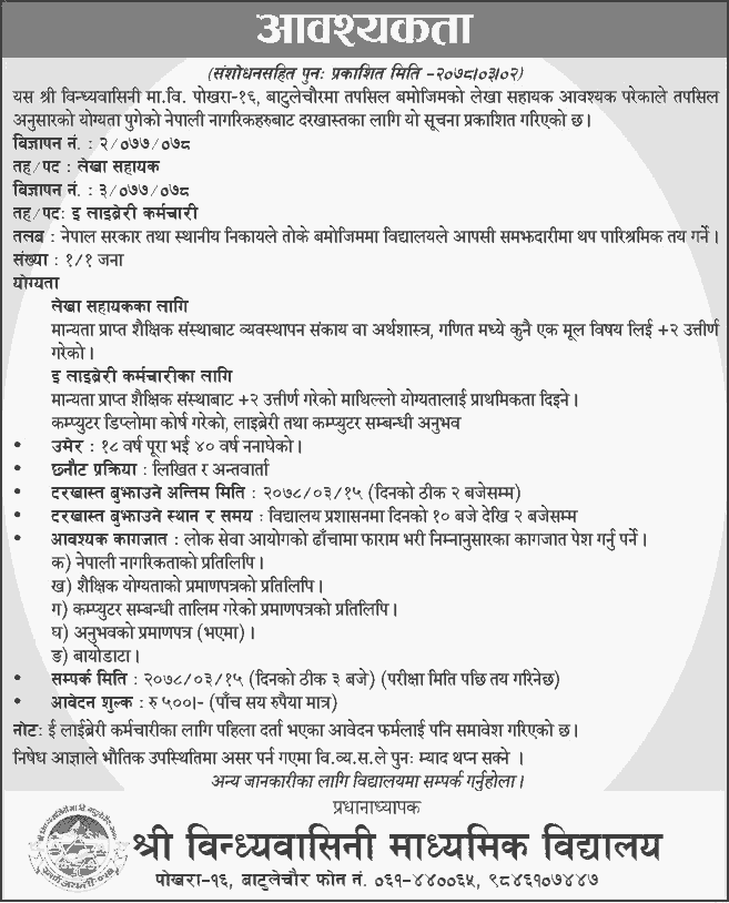 Vindhyavasini-Secondary-School-Vacancy-for-Assistant-Accountant-and-E-Librarian