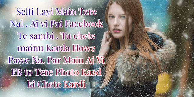 Bsst punjabi status , romantic love status in punjabi , Best loved sms, punjabi status , facebook jokes