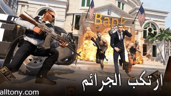 تحميل لعبة مدينة المافيا للأيفون والأندرويد mafia city