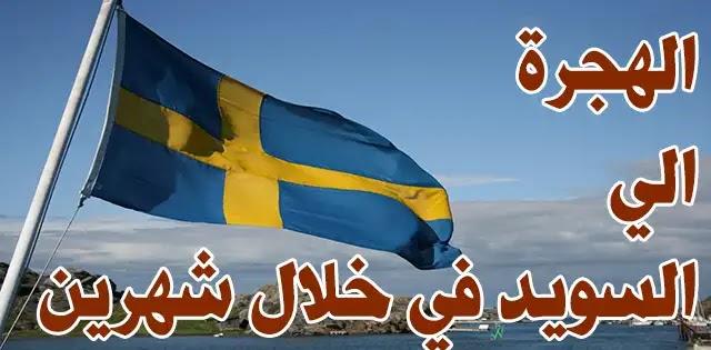 الهجرة الى السويد 2018