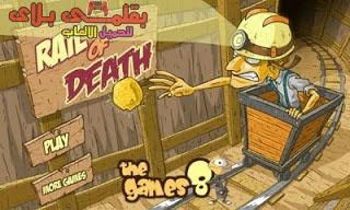 تحميل لعبة قطار الموت للكمبيوتر
