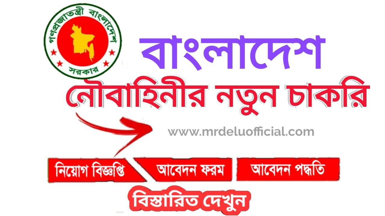 বাংলাদেশ নৌবাহিনীতে চাকরির নিয়োগ বিজ্ঞপ্তি ২০২০- Bangladesh Navy Civilian Job Circular 2020