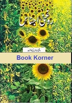 Oil Seeds Cultivation Book in Urdu Free Download
