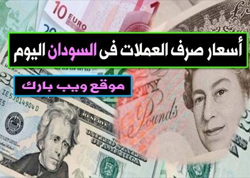 أسعار صرف العملات فى السودان اليوم الجمعة 15/1/2021 مقابل الدولار واليورو والجنيه الإسترلينى