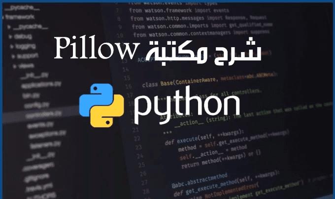 شرح مكتبة Pillow لمعالجة الصور واضافة تأثيرات Python