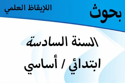 بحوث الإيقاظ العلمي - السنة السادسة ابتدائي / أساسي - الموسوعة المدرسية