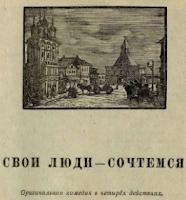 ustinja-naumovna-svoi-ljudi-sochtemsja-ostrovskij