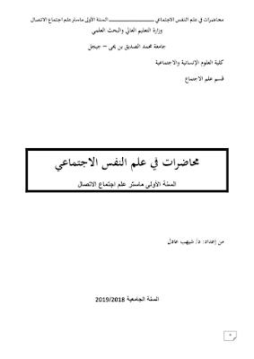 محاضرات علم النفس الاجتماعي pdf