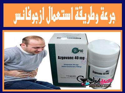 سعر ودواعى إستعمال دواء ازجوفانس Azgovance لعلاج قرحة المعدة
