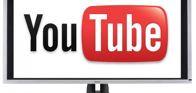 اليوتيوب ومعاير المجتمع