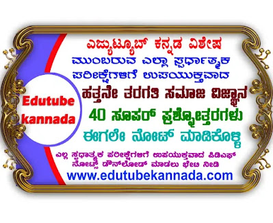 SSLC Social Science Chapter wise 02 Chapter :  Expansion of British rule Question Answers Super 40 Question Answers