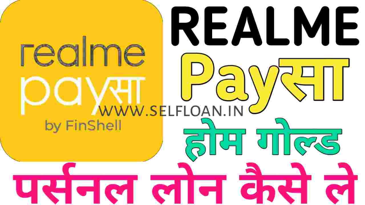 Realme Paysa Se Loan Kaise Lete Hain | Realme Paysa Se Personal Kaise Le - Self Loan