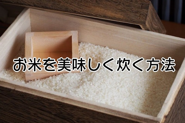 お米を美味しく炊く方法