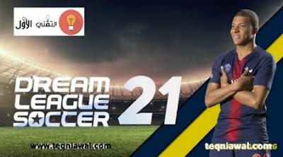 تحميل لعبة دريم ليج 2021 مهكرة برابط مباشر للأندرويد والأيفون - Dream league