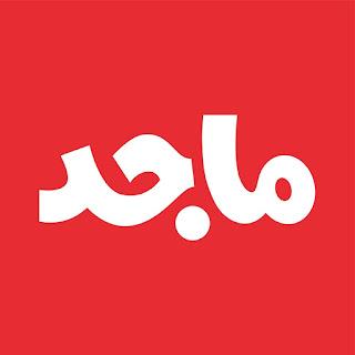 تردد قناة ماجد للاطفال 2021 نايل سات عرب سات هوت بيرد الجديد قناة الأطفال الآن
