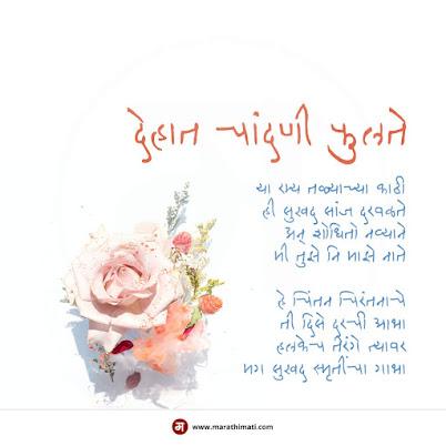 देहात चांदणी फुलते - मराठी कविता | Dehat Chandani Phulate - Marathi Kavita