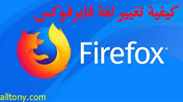 كيفية تغيير لغة فايرفوكس