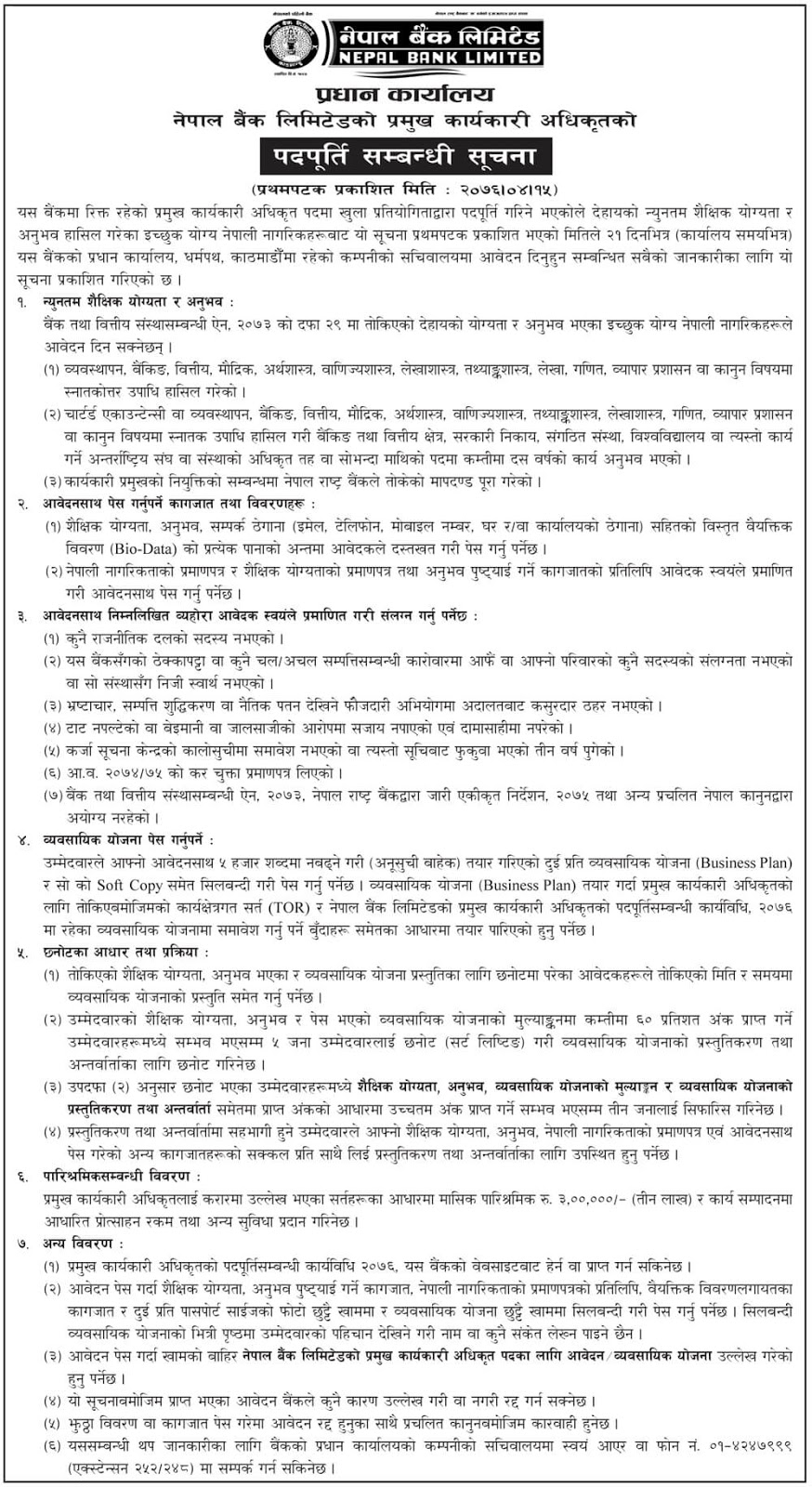 Nepal Bank Limited Vacancy Notice for CEO