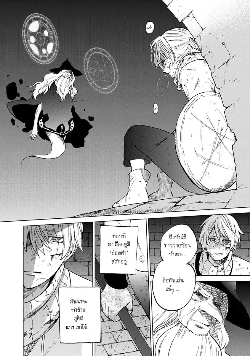 อ่านการ์ตูน Saihate no Paladin ตอนที่ 4 หน้าที่ 40